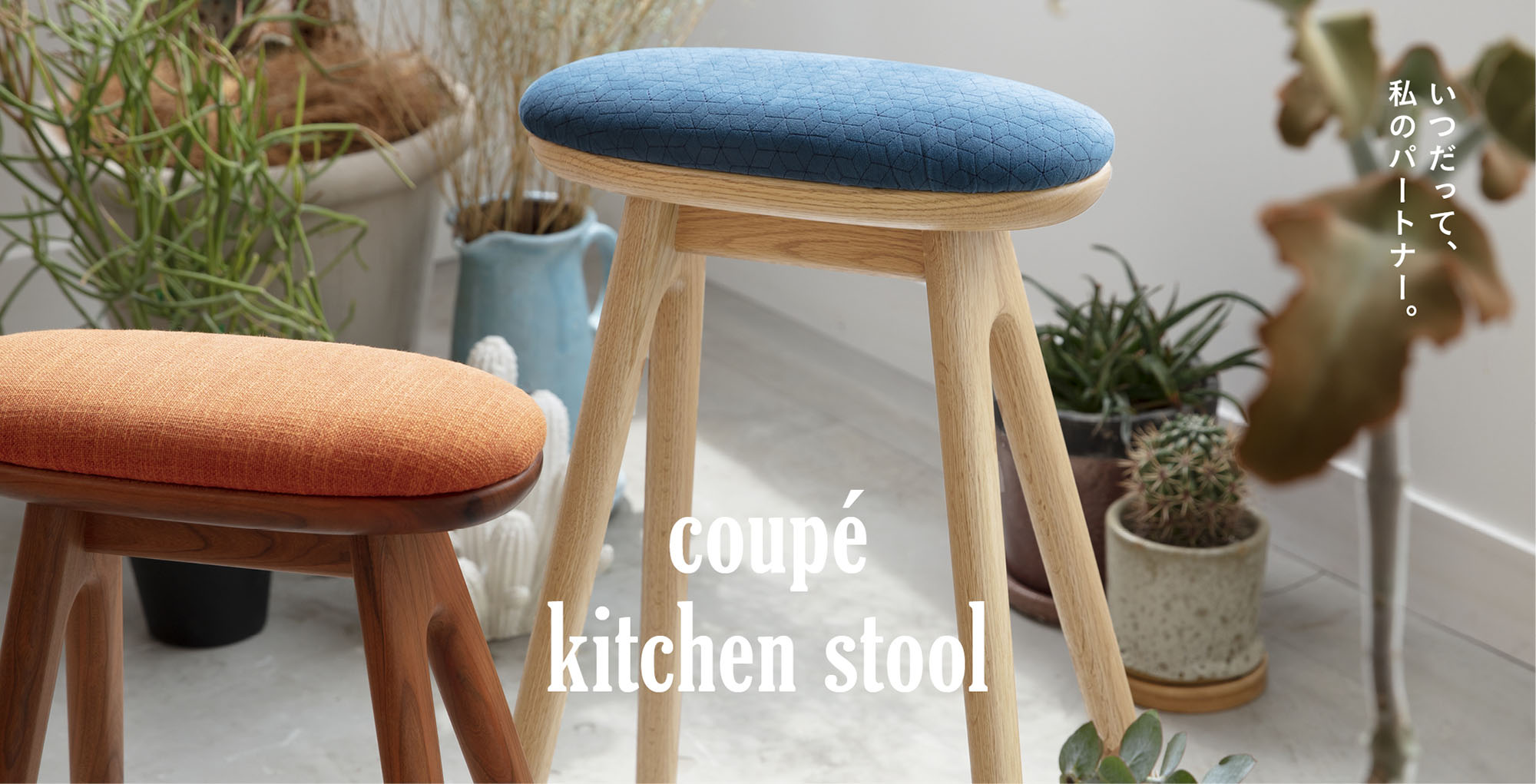 coupe-kitchen-stool