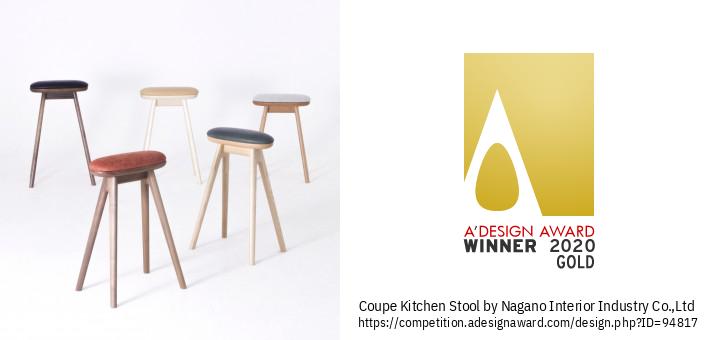 A' Design Award 2020   GOLD AWARD を受賞しました!